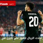 Nace AS Arabia, contenido deportivo para el público árabe
