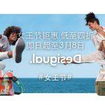 Desigual elige a Havas Spain para toda la estrategia digital de la firma en el mercado chino.
